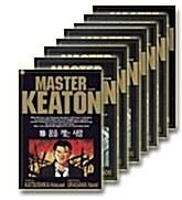 마스터 키튼 세트 1~18 (완결)