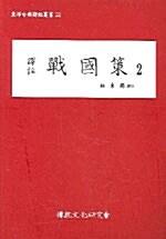 (동양고전역주총서21)역주 전국책2