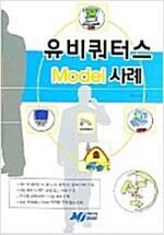 [중고] 유비쿼터스 모델 사례