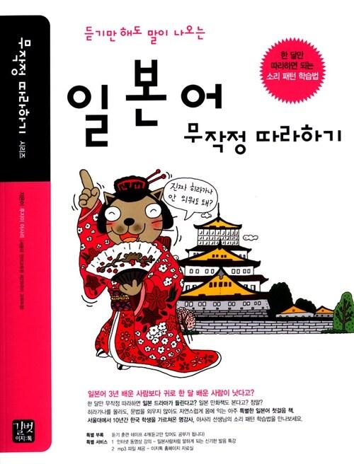 일본어 무작정 따라하기 (책 + 테이프 4개)