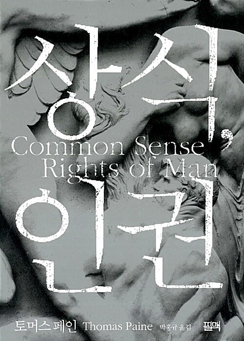 상식, 인권