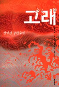 고래 - 제10회 문학동네소설상 수상작