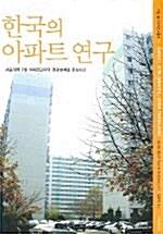 한국의 아파트 연구