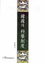 韓國의 科擧制度 초판