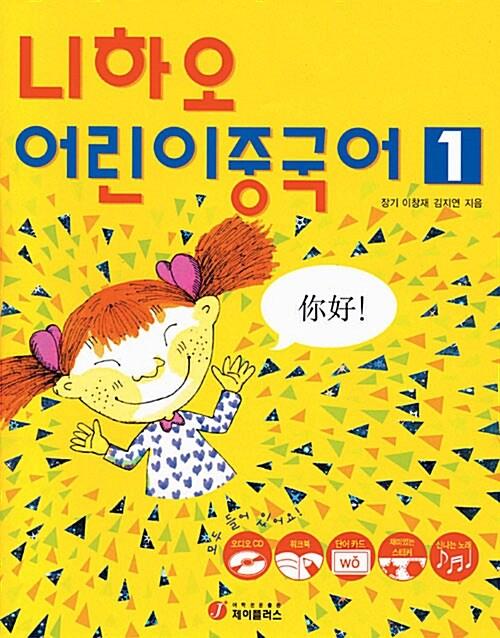 니하오 어린이 중국어 1