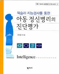 (웩슬러 지능검사를 위한)아동 정신병리의 진단평가