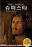 지저스 크라이스트 슈퍼스타 (뮤지컬영화)