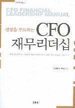 (성장을 주도하는)CFO 재무리더십