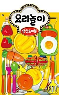 삼성토이북 : 요리놀이 (책 + 요리 장난감 16개)
