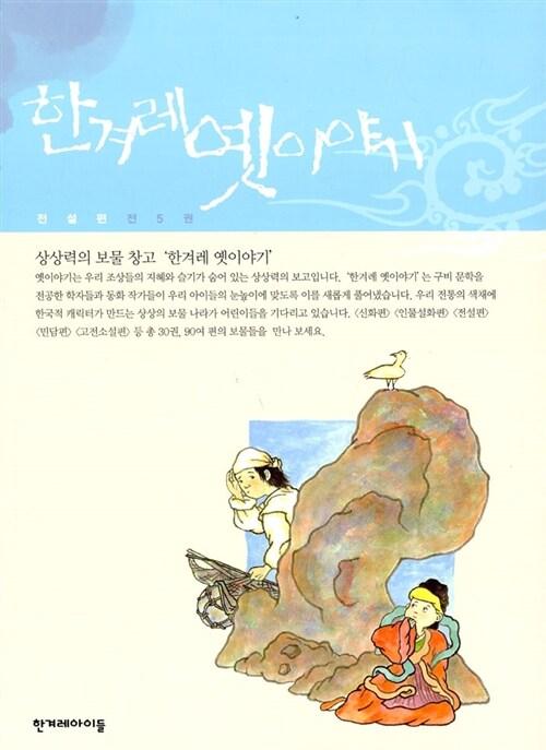 한겨레 옛이야기 전설편 - 전5권