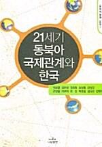 21세기 동북아 국제관계와 한국