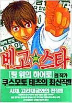 [중고] 벤고 스타 2