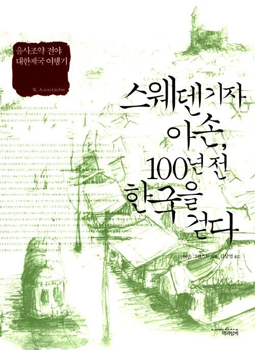 스웨덴 기자 아손, 100년 전 한국을 걷다: 을사조약 전야 대한제국 여행기