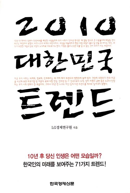 [중고] 2010 대한민국 트렌드