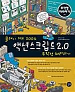 플래시 MX 2004 액션스크립트 2.0 무작정 따라하기