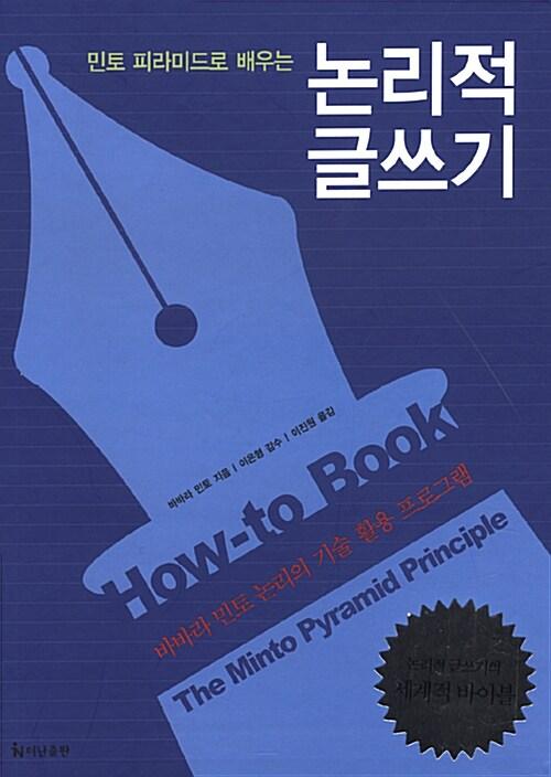 민토 피라미드로 배우는 논리적 글쓰기