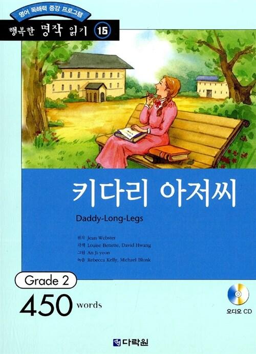 키다리 아저씨 (책 + CD 1장)