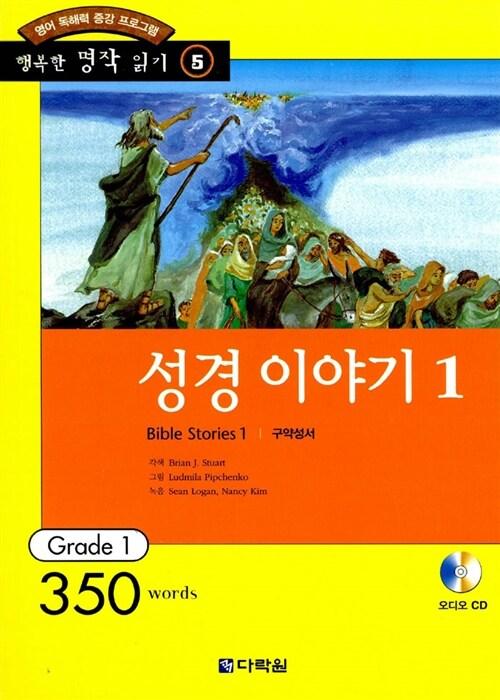 성경 이야기 1 - 구약성서 (책 + CD 1장)