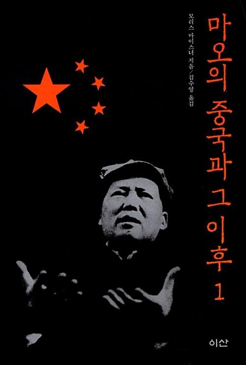 마오의 중국과 그 이후 2