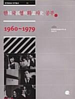 한국영화사 공부 1960-1979