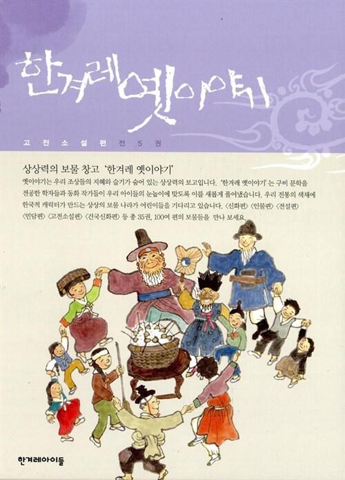 한겨레 옛이야기 고전소설편 - 전5권