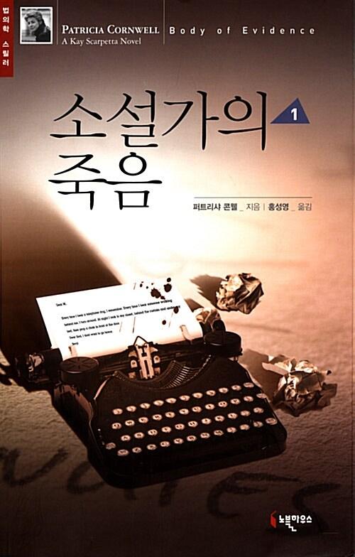 소설가의 죽음 1