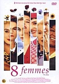 8명의 여인들(1disc)
