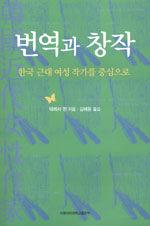 번역과 창작 : 한국 근대 여성 작가를 중심으로