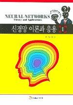 신경망 이론과 응용. 1 16판
