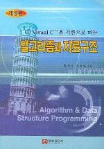 (C/Visual C++을 기반으로 하는) 알고리즘과 자료구조 개정판
