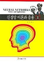 신경망 이론과 응용 1