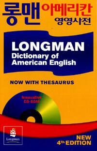 롱맨 아메리칸 영영사전 : Longman Dictionary of American English (New Edition, CD-ROM 1장 포함, 2008년용)
