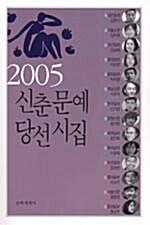 2005 신춘문예 당선시집