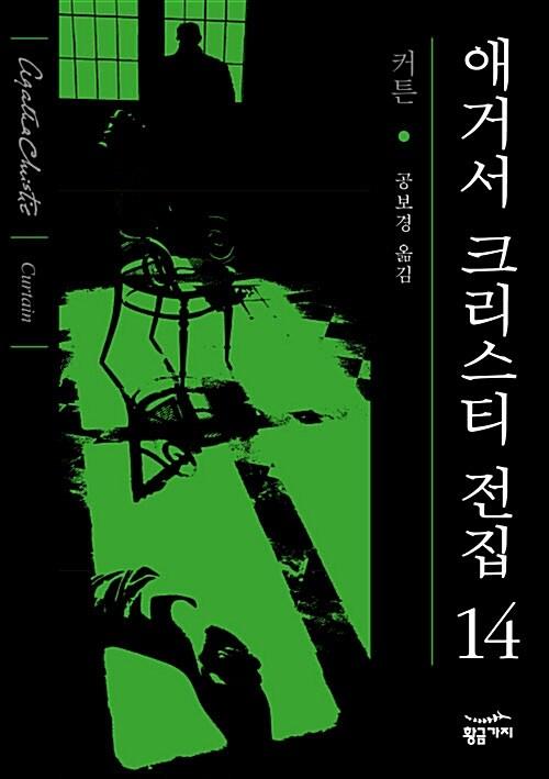 애거서 크리스티 전집 14 (완전판)