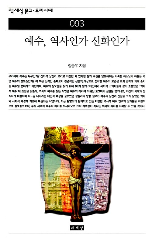 예수, 역사인가 신화인가