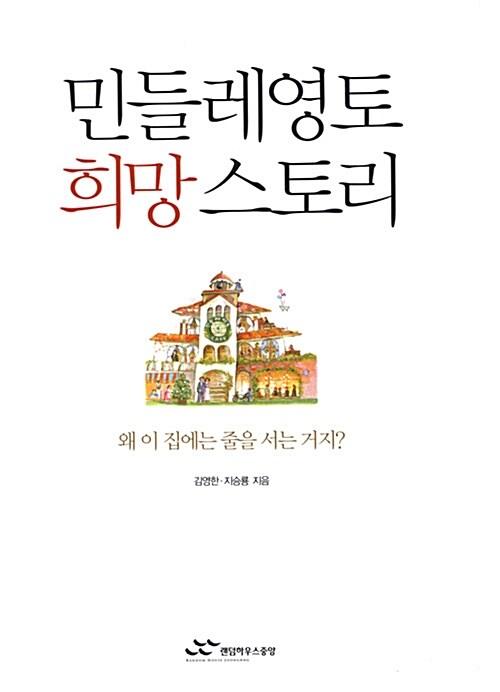 민들레영토 희망 스토리