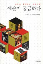 예술이 궁금하다 : 퍼즐과 함께하는 미학산책