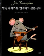 트루블로프 : 발랄라이카를 연주하고 싶은 생쥐