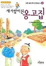 [중고] 새 사람이 된 옹고집