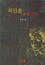 최인훈 소설연구