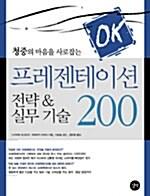 청중의 마음을 사로잡는 프레젠테이션 전략 & 실무 기술 200