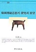 한국전통사상의 탐구와 전망