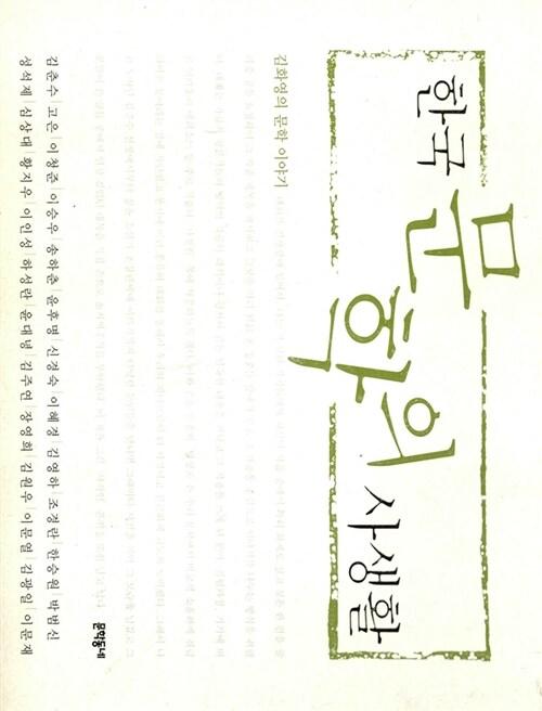 한국 문학의 사생활