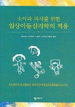 (소아과 의사를 위한)임상아동심리학의 적용