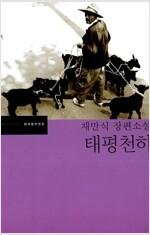 태평천하 - 채만식 장편소설