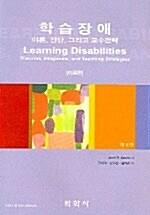 [중고] 학습장애 - 이론편