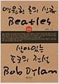 [중고] 영원한 록의 신화 비틀즈 VS 살아있는 포크의 전설 밥 딜런