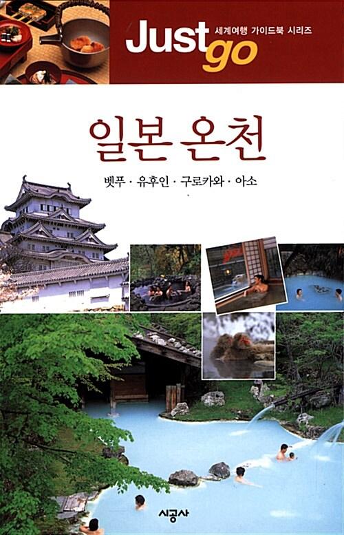 일본 온천