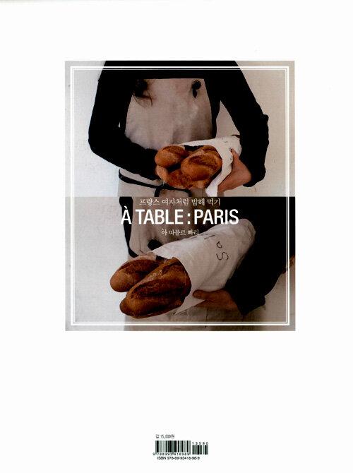 아 따블르 빠리 : 프랑스 여자처럼 밥해 먹기