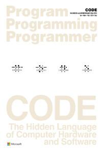 CODE 코드 (반양장) - 하드웨어와 소프트웨어에 숨어 있는 언어